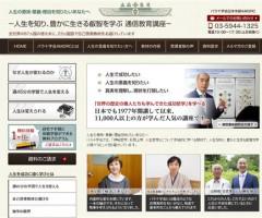 バラ十字会日本本部 新サイト