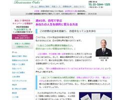 バラ十字会日本本部 旧サイト