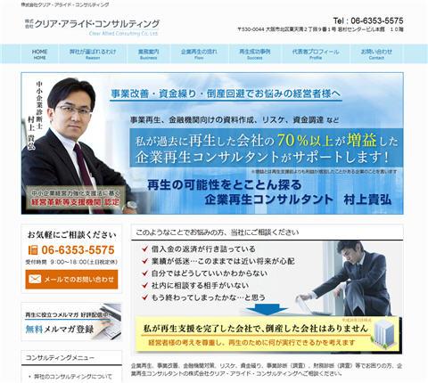 株式会社クリア・アライド・コンサルティング様のホームページ