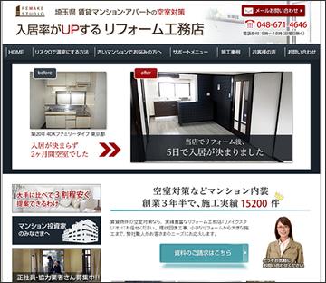 リメイクスタジオ様 ホームページ