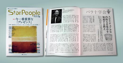 代表の本庄様が取材を受けたスピリチュアリティ分野の雑誌『Star People』