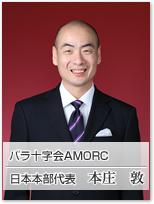 バラ十字会日本本部AMORC 代表 本庄 敦 さま