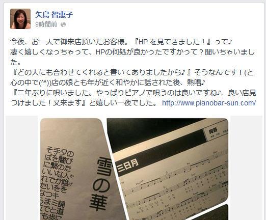 ピアノバー燦の矢島 智恵子さんコメントより引用