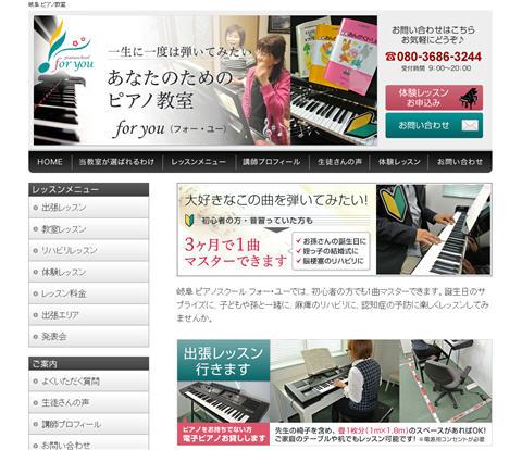 岐阜 ピアノスクール フォー・ユー