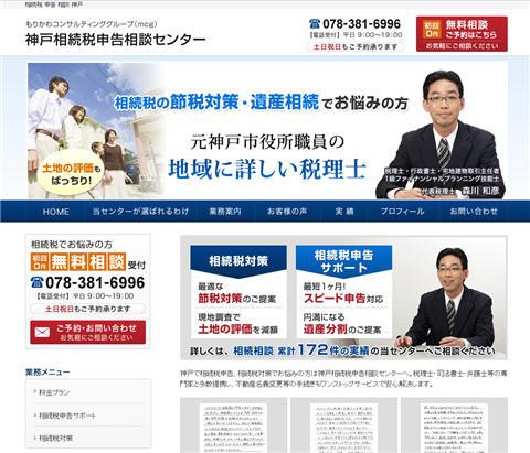 神戸相続税申告相談センター様のホームページ