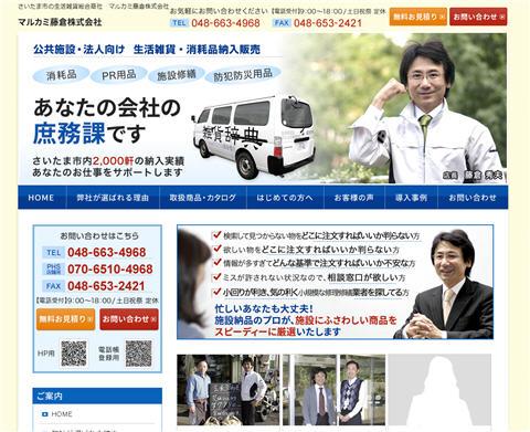 マルカミ藤倉株式会社