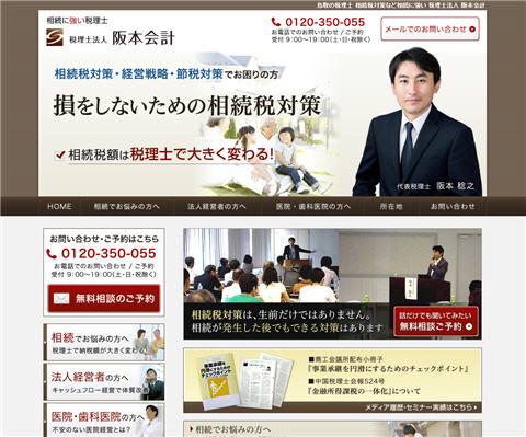 税理士法人 阪本会計