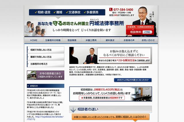 円城法律事務所のホームページ
